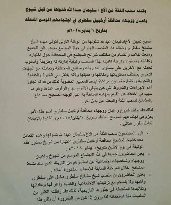 مشائخ ووجهاء سقطرى يسحبون ثقتهم من شيخ عينته الإمارات (وثائق)