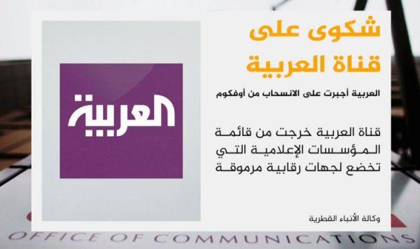 شكوى قطرية تطيح بقناة العربية في أوروبا