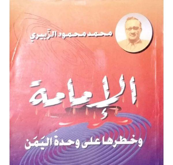 كتاب الإمامة وخطرها على وحدة اليمن