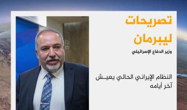 ليبرمان لصحيفة سعودية.. ندعو العرب لإخراج علاقاتهم معنا للعلن