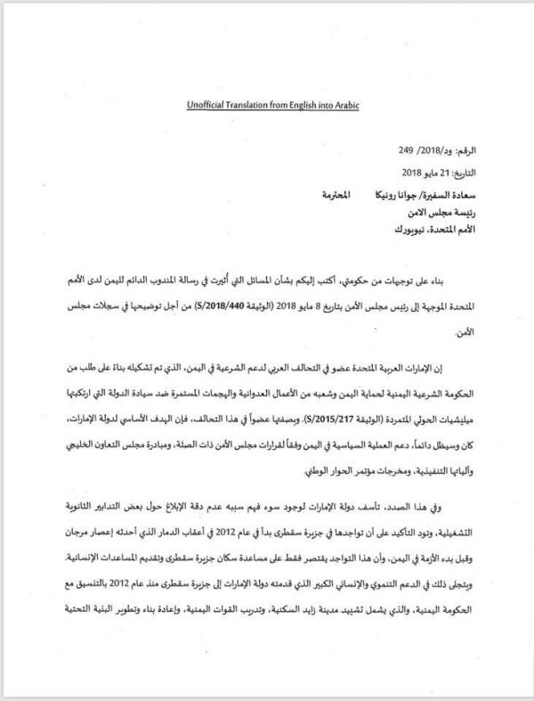 الإمارات تعترف بسيادة الحكومة اليمنية على سقطرى