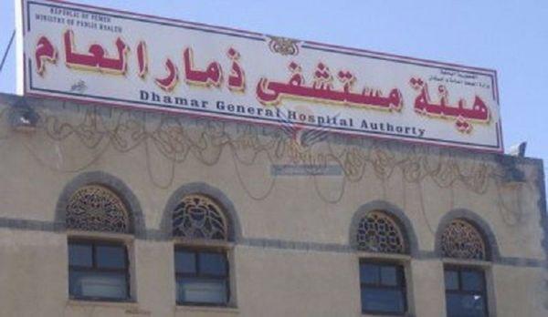 مركز الغسيل الكلوي بمستشفى ذمار يغلق أبوابه أمام المرضى خلال الساعات القادمة