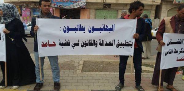 لماذا يضطهد الحوثيون طائفة البهائية في اليمن؟ (تقرير خاص)