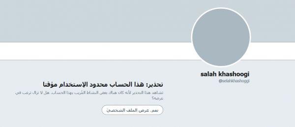 تفاصيل عمليات قرصنة تستهدف الصحفيين في تويتر وتُدار من صنعاء (تقرير خاص)