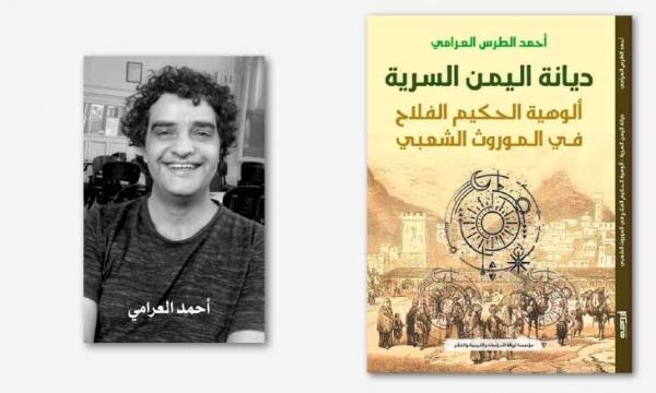 """مؤلف """"ديانة اليمن السرية"""": الكتاب يردم فجوة معرفتنا بأدبنا القديم"""