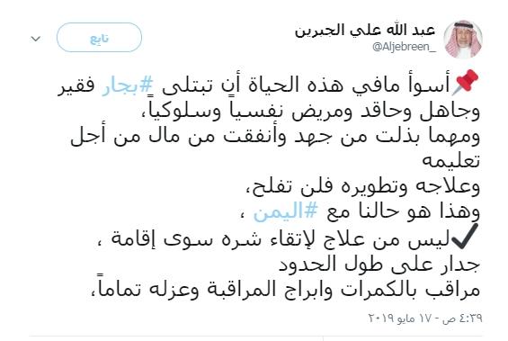 غضب يمني بعد إساءة مغرد سعودي لليمن