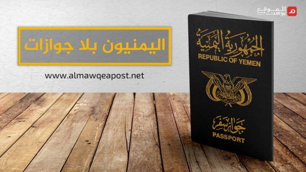 بعد انعدامها وتضرر الملايين.. يمنيون يسألون حكومتهم: أين الجوازات؟ (فيديو خاص)