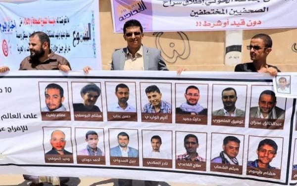 صحفيو اليمن.. واقع صعب بين التشريد والتنكيل