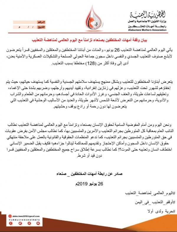 وفاة أكثر من 128 مختطفاً في سجون الحوثي وأخرى تشرف عليها الإمارات بعدن