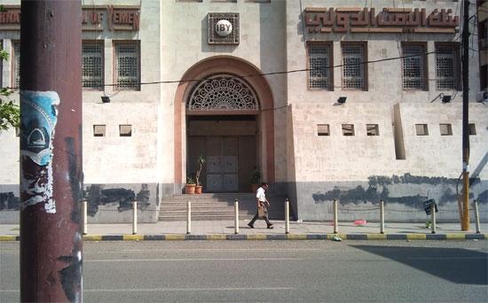 لرفضه دفع مجهود حربي.. الحوثيون يختطفون مدير بنك اليمن الدولي بصنعاء