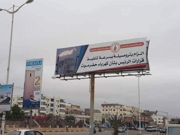 استعدادات لمظاهرات شعبية بحضرموت تبارك قرار المحافظ لوقف تصدير النفط