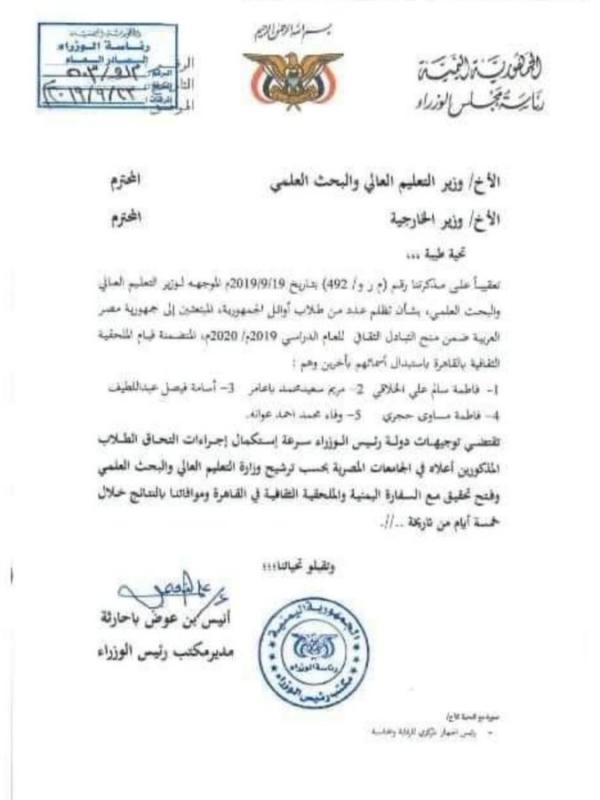 الحكومة توجه بالتحقيق مع السفير اليمني في القاهرة محمد مارم (وثيقة)