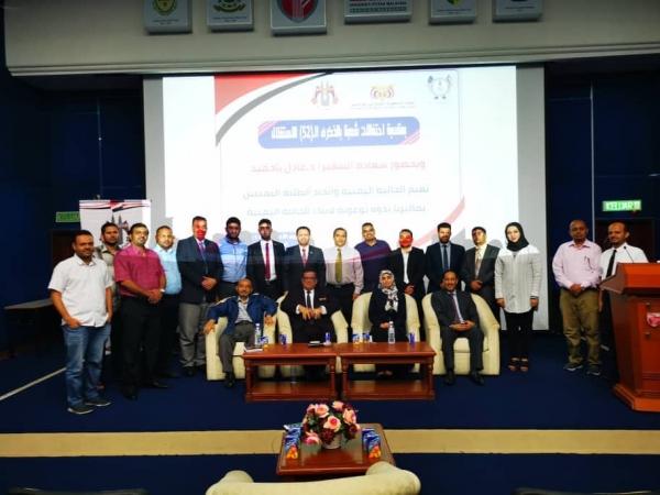 سفير اليمن بماليزيا يدعو اليمنيين إلى التوحد لمواجهة المخاطر التي تواجه اليمن