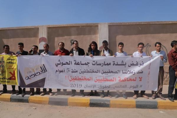 تدهور الحالة الصحية للصمدي واحتجاجات بمأرب تندد بمحاكمة الحوثيين للصحفيين