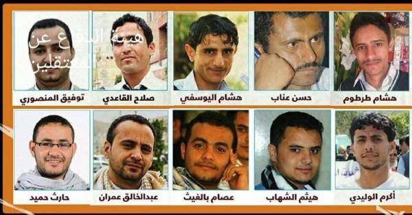 جماعة الحوثي تعقد ثاني جلسة لمحاكمة 10 صحفيين مختطفين في سجونها غدا الاثنين