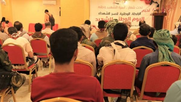 رابطة أسر الشهداء تحيي اليوم الوطني للشهيد بمحافظة شبوة