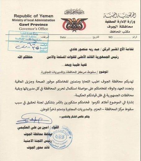 العكيمي يطالب الرئاسة بتشكيل لجنة تحقيق في سقوط الجوف