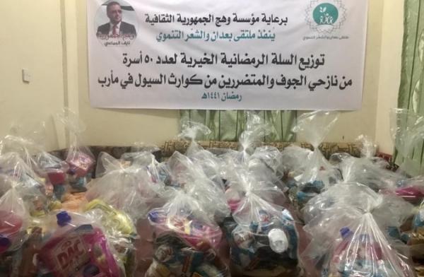 برعاية مؤسسة وهج الجمهورية.. ملتقى بعدان والشعّر التنموي ينفذ أول المشاريع الرمضانية الخيرية