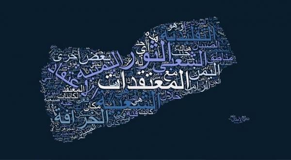 تفاعل واسع مع جروب للمعتقدات والتقاليد اليمنية بفيسبوك.. ومؤسسه يشرح لـ
