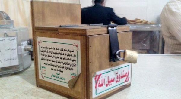 بلومبيرغ: سخط عارم في اليمن بعد إقرار الحوثيين ضريبة