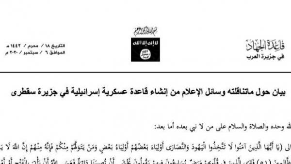 هل نشطت الإمارات ورقة القاعدة لتبرير تواجدها في سقطرى؟