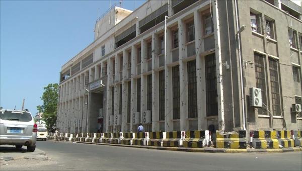 البنك المركزي بعدن يقول إنه الجهة الوحيدة المخولة قانوناً بالرقابة والإشراف على القطاع المصرفي اليمني