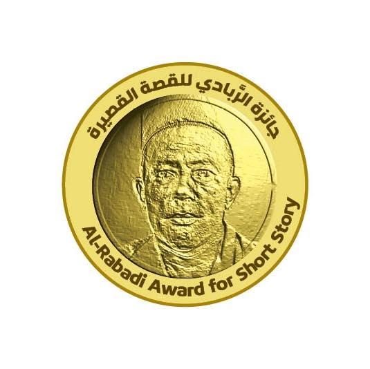 """""""اليمني الأميركي"""" تُطلق جائزة محمد الربادي للقصة القصيرة (الدورة الأولى 2020 – 2021م)"""