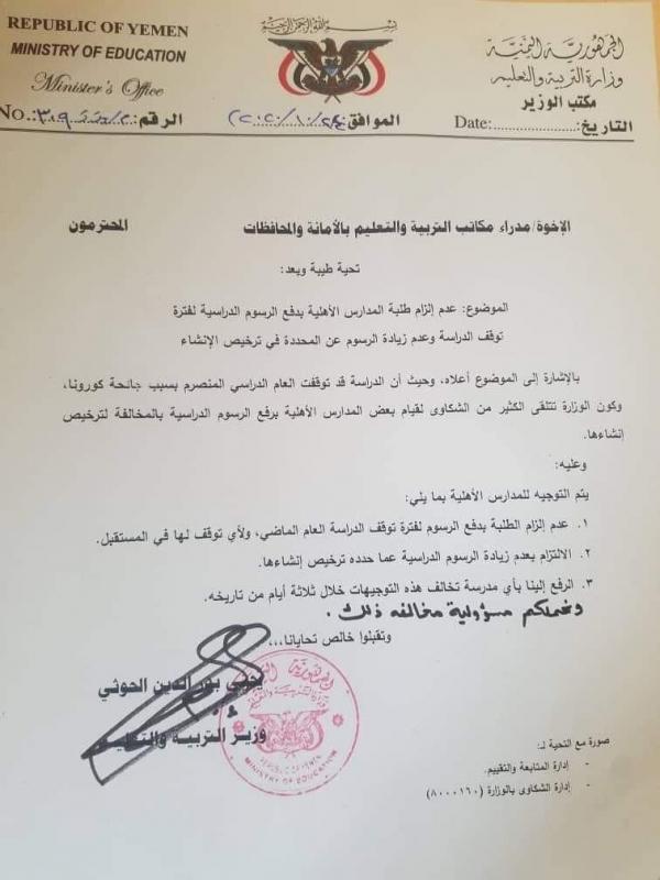 تعميم حوثي للمدارس الأهلية بعدم إلزام الطلاب دفع رسوم فترة توقف الدراسة جراء كورونا
