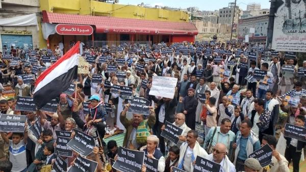 تظاهرة في تعز تطالب بتصنيف جماعة الحوثي منظمة إرهابية