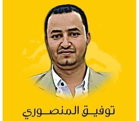 رابطة حقوقية تحمل الحوثيين مسؤولية تدهور صحة الصحفي المنصوري