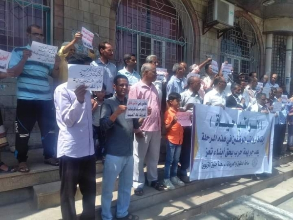 وقفة احتجاجية في تعز تنديدا بجرائم الحوثيين في منطقة الحيمة