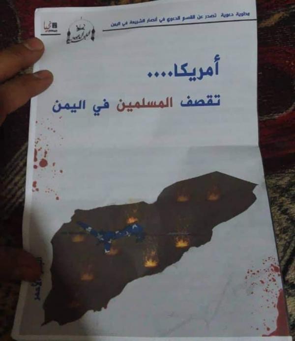 تنظيم القاعدة في اليمن.. عام بين استهدافه ونهوضه من جديد