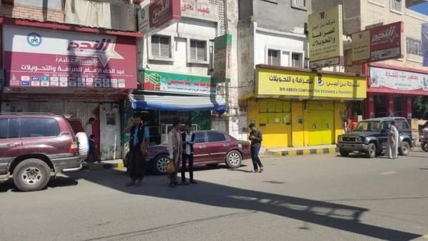 استمرار الإضراب الجزئي للصرافين بتعز احتجاجاً على تذبذب سعر العملة
