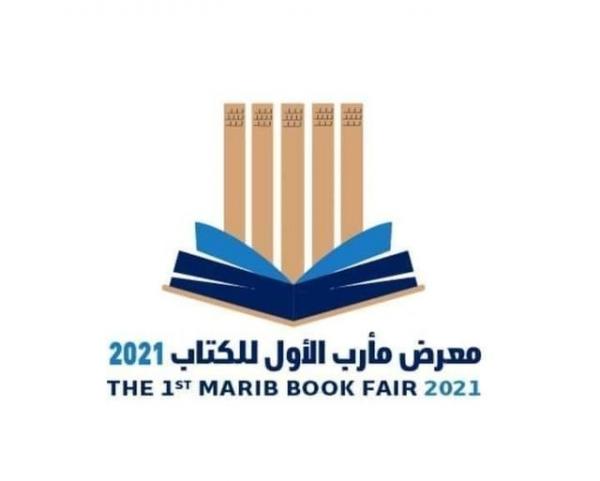 الهيئة العامة للكتاب بمأرب تعتزم إقامة أول معرض كتاب