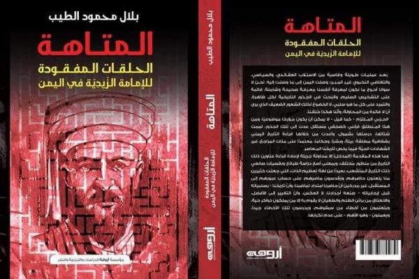 الحلقات المفقودة في تاريخ إمامة حكمت 1150 عاماً (كتاب)