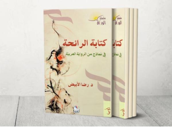 كتابة الرائحة في الرواية العربية.. رضا الأبيض وملاحقة الروائح الكريهة والطيبة سرديا