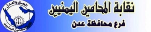 نقابة المحاميين في عدن تطالب بفتح المحاكم والنيابات