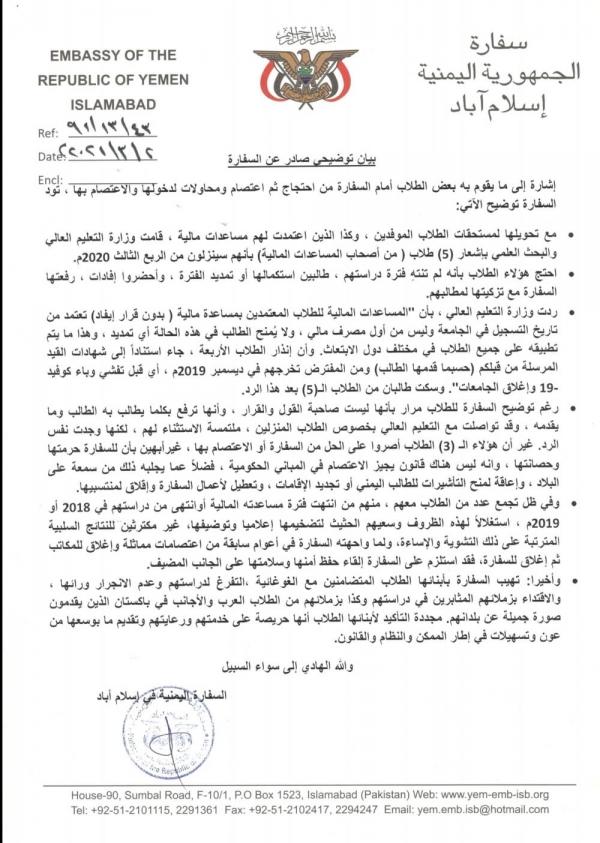 سفارة اليمن في باكستان تصدر بياناً توضيحياً بشأن الاحتجاجات الأخيرة في محيطها