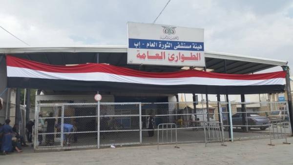 إب.. مستشفى الثورة العام يستقبل 20 قتيلا وجريحا حوثيا قادمين من تعز