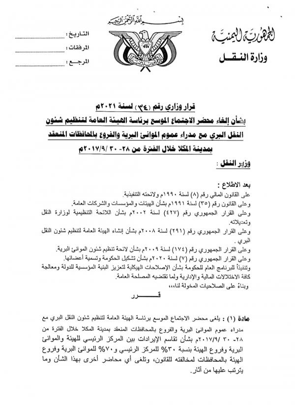 وزير النقل يلغي محضر اجتماع موسع لرئاسة الهيئة العامة للنقل البري المنعقد في 2017