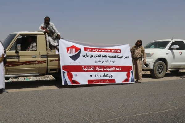 The Popular Authority for Supporting the Defense of Marib runs a food convoy to Jabhneh Thanh, west of the governorate
