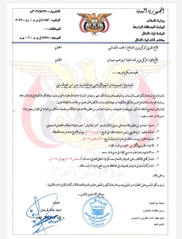 قائد عسكري يطالب بمنع مغادرة مدير أمن لحج السابق لارتكابه أعمالا ارهابية