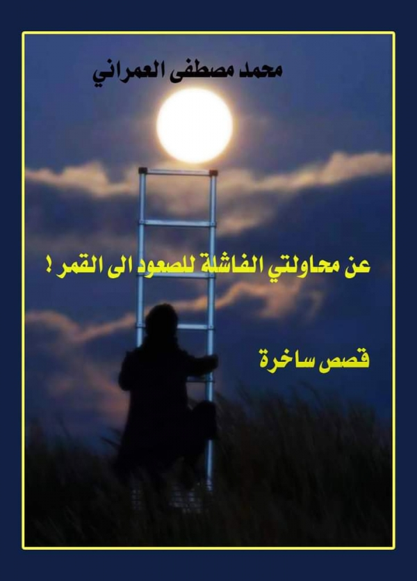 صدور أول مجموعة قصصية ساخرة بعد سنوات من غياب الأدب الساخر في اليمن