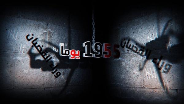 1955 يوما وراء القضبان.. وثائقي من إنتاج قناة يمن شباب يبث الأحد