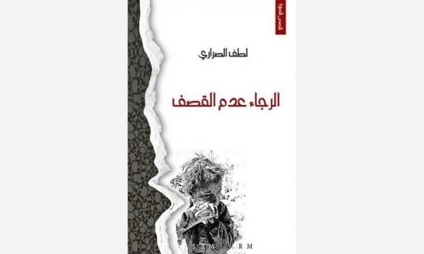 """قصص """"الرجاء عدم القصف"""" وسؤال المتن اليمني"""