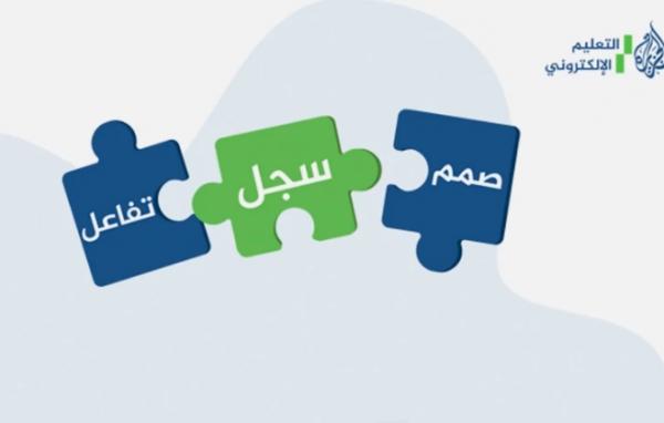 معهد الجزيرة للإعلام يطلق محاضرات التعليم الإلكتروني
