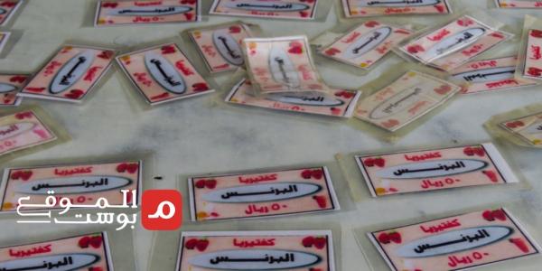 كروت ورقية للتداول بدلا عن الفئات النقدية الصغيرة للعملة في اليمن (تقرير)