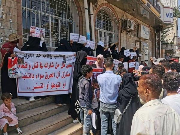 وقفة احتجاجية في تعز تطالب بالقبض على جميع المطلوبين أمنيا