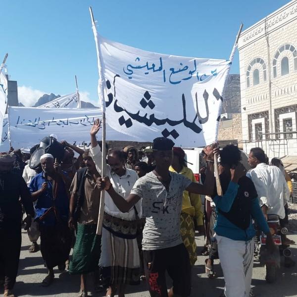 تظاهرة حاشدة في سقطرى تطالب بعودة مؤسسات الدولة وإنهاء إنقلاب مليشيا الانتقالي