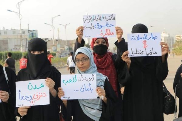 وقفة احتجاجية نسائية في عدن تطالب بتحسين الخدمات ووقف الانهيار الاقتصادي